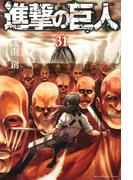 進撃の巨人 31 (講談社コミックス週刊少年マガジン)