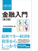 金融入門 第3版 (日経文庫)