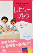 看護師・看護学生のためのレビューブック 2021