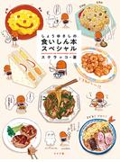 しょうゆさしの食いしん本スペシャル (トーチコミックス)