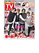 週刊 TVガイド 関東版 2020年 3/6号 [雑誌]