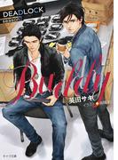 BUDDY DEADLOCK season2 (キャラ文庫)