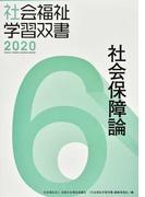 社会保障論 改訂第11版 (社会福祉学習双書)
