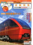 近鉄特急 付属資料:DVD-VIDEO(2枚) (メディアックスムック 834 メディアックス鉄道シリーズ 72 みんな)