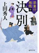 決別 (徳間文庫 徳間時代小説文庫 禁裏付雅帳)