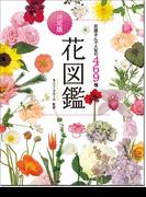 花図鑑 花屋さんで人気の469種 決定版
