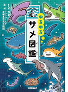 ゆるゆるサメ図鑑