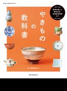 やきものの教科書 基礎知識から陶芸技法・全国産地情報まで (陶工房BOOKS)