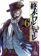 終末のワルキューレ 6 (ゼノンコミックス)