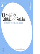 日本語の連続/不連続