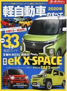 軽自動車のすべて 2020年 全車ハイブリッド搭載!スーパーハイトの新星、新型eK SPACE登場!! (統括シリーズ)