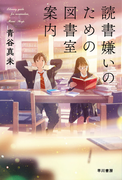読書嫌いのための図書室案内 (ハヤカワ文庫JA)