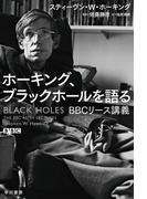 ホーキング、ブラックホールを語る BBCリース講義 (ハヤカワ文庫 NF)