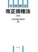 実務解説改正債権法 第2版
