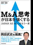 M&A思考が日本を強くする JAPAN AS NO.1をもう一度