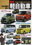 最新軽自動車全モデル購入ガイド 安全装備で選ぶ! 2020 (JAF情報版)