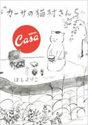 カーサの猫村さん5