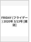 FRIDAY (フライデー) 2020年 3/13号 [雑誌]
