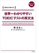 【期間限定価格】世界一わかりやすいTOEICテストの英文法