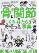 骨と関節のしくみ・はたらきゆるっと事典 学び始めに最適!!