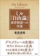 ミル『自由論』原書精読への序説