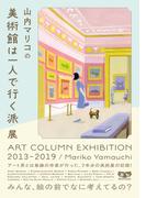 山内マリコの美術館は一人で行く派展 ART COLUMN EXHIBITION 2013−2019 (Bros.books)