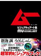 ムー ビジュアル&アート集
