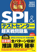 史上最強SPI&テストセンター超実戦問題集 2022最新版
