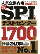 完全最強SPI&テストセンター1700題 人気企業内定確実に合格圏! 2022最新版