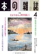 本の雑誌 2020-4 442号