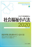 社会福祉小六法 2020