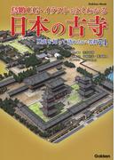 鳥瞰CG・イラストでよくわかる日本の古寺 歴史を知って訪れたい名刹74 (学研ムック)