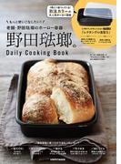 野田琺瑯のDaily Cooking Book もっと使いこなしたい!老舗・野田琺瑯のホーロー容器 (レタスクラブMOOK)