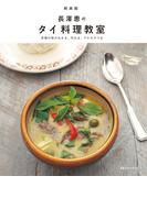 長澤恵のタイ料理教室 本場の味がわかる、作れる、プロセスつき 新装版