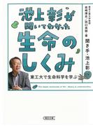 池上彰が聞いてわかった生命のしくみ 東工大で生命科学を学ぶ (朝日文庫)