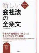 新しい会社法の全条文 令和元年改正!