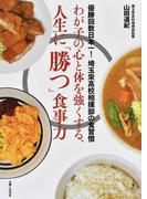 わが子の心と体を強くする、人生に「勝つ」食事力 優勝回数日本一!埼玉栄高校相撲部の食習慣