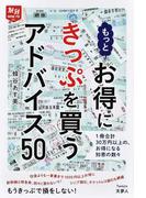 もっとお得にきっぷを買うアドバイス50 1冊合計30万円以上の、お得になる知恵の数々 (旅鉄HOW TO)
