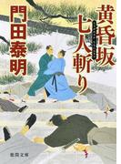 黄昏坂七人斬り (徳間文庫 徳間時代小説文庫)