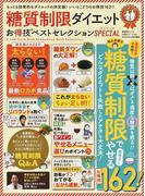 糖質制限ダイエットお得技ベストセレクションSPECIAL (晋遊舎ムック お得技シリーズ)