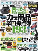 カーグッズ完全ガイド カー用品辛口採点簿193製品 (100%ムックシリーズ 完全ガイドシリーズ)