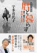 暦と暮らす 語り継ぎたい季語と知恵 (NHK俳句)