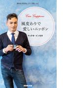 風変わりで愛しいニッポン イタリア語エッセイ (音声DL BOOK)