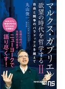 マルクス・ガブリエル欲望の時代を哲学する 2 自由と闘争のパラドックスを越えて (NHK出版新書)