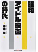 昭和アイドル映画の時代 (光文社知恵の森文庫)