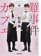 難事件カフェ 1 (光文社文庫)