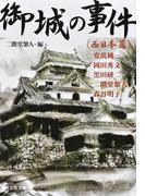 御城の事件 西日本篇 (光文社文庫 光文社時代小説文庫)