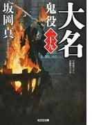 鬼役 文庫書下ろし/長編時代小説 29 大名 (光文社文庫 光文社時代小説文庫)