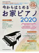 今からはじめるお家ピアノ 2020 (シンコー・ミュージック・ムック)