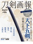 刀剣画報 天下五剣と日本の名刀 (ホビージャパンMOOK 歴史探訪MOOKシリーズ)